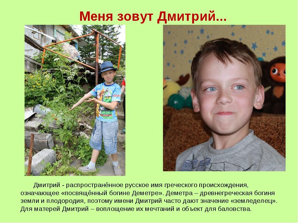Меня зовут Дмитрий... Дмитрий - распространённое русское имя греческого проис...