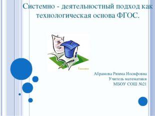 Системно - деятельностный подход как технологическая основа ФГОС. Абрамова Ри