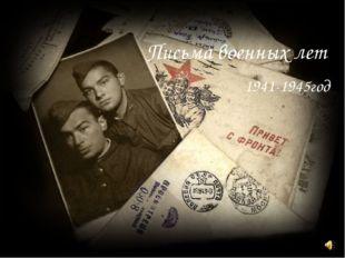 Письма военных лет 1941-1945год