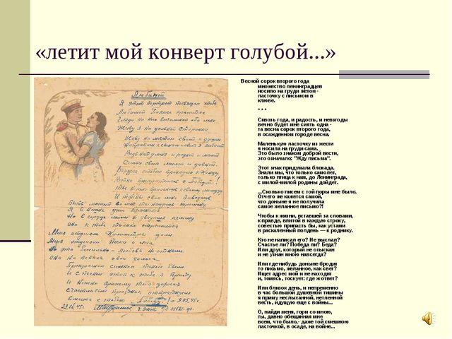 «летит мой конверт голубой...» Весной сорок второго года множество ленинградц...