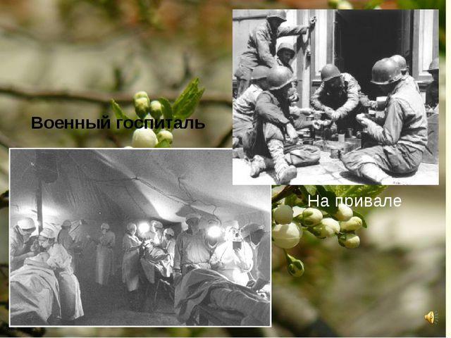 Военный госпиталь На привале
