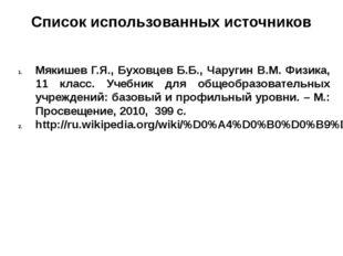 Список использованных источников Мякишев Г.Я., Буховцев Б.Б., Чаругин В.М. Фи