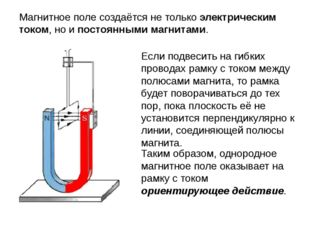 Магнитное поле создаётся не только электрическим током, но и постоянными магн