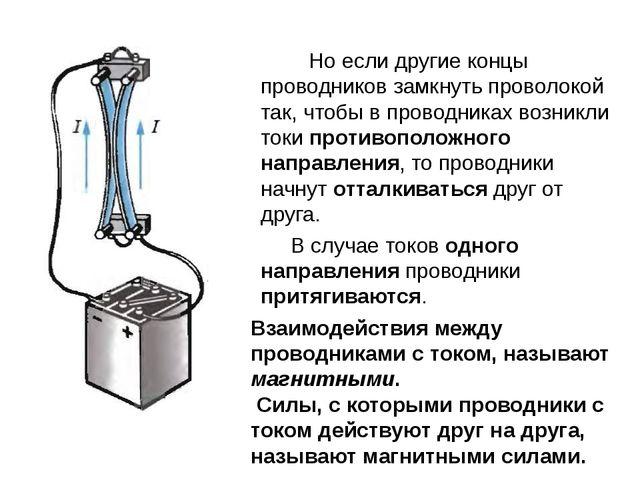 Но если другие концы проводников замкнуть проволокой так, чтобы в проводника...