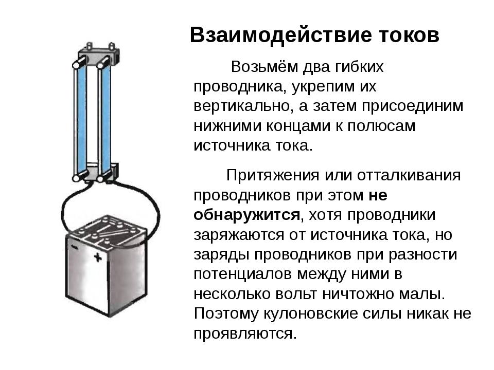 Возьмём два гибких проводника, укрепим их вертикально, а затем присоединим н...