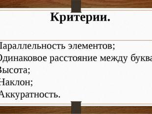 Критерии. 1)Параллельность элементов; 2)Одинаковое расстояние между буквами;