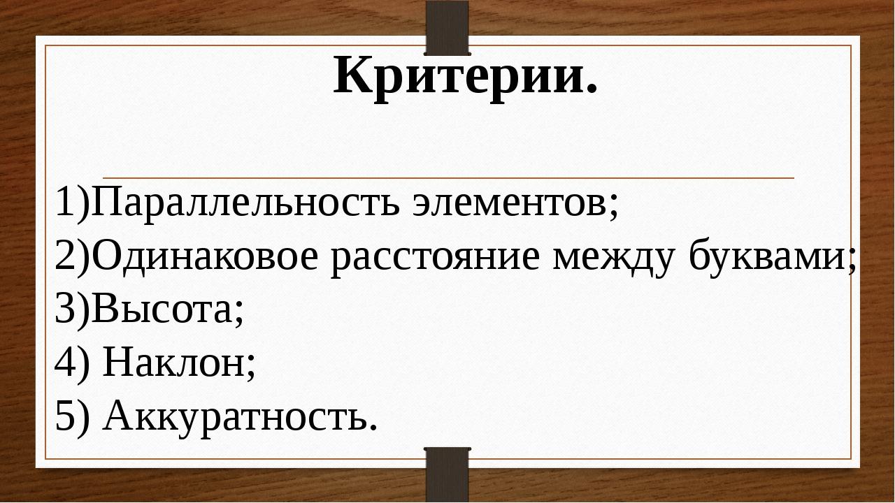 Критерии. 1)Параллельность элементов; 2)Одинаковое расстояние между буквами;...