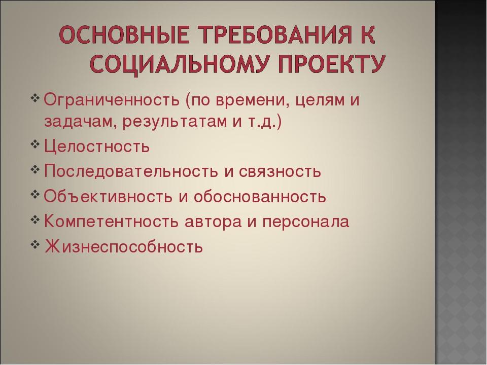 Ограниченность (по времени, целям и задачам, результатам и т.д.) Целостность...