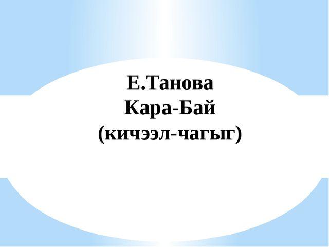Е.Танова Кара-Бай (кичээл-чагыг)