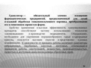 Гранулятор— обязательный элемент оснащения фармацевтических предприятий, пре