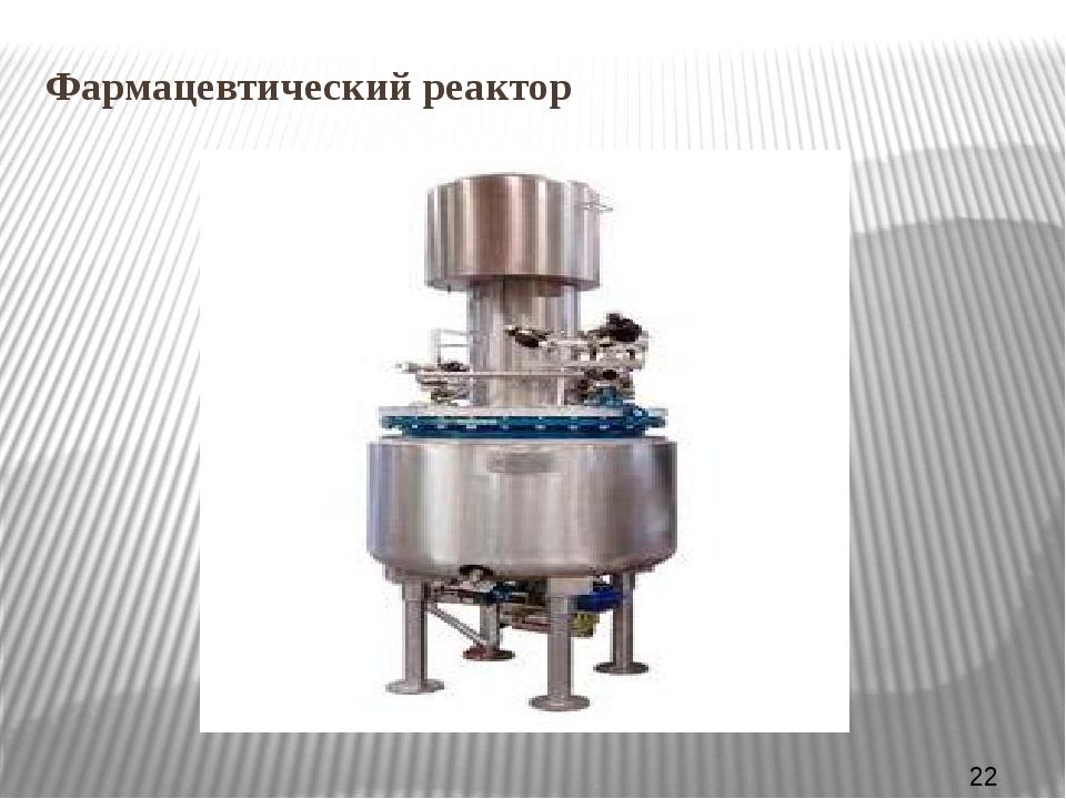 Фармацевтический реактор