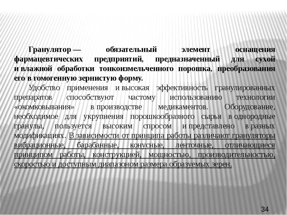 Гранулятор— обязательный элемент оснащения фармацевтических предприятий, пре...