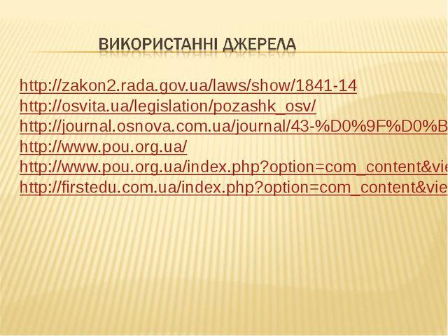 http://zakon2.rada.gov.ua/laws/show/1841-14 http://osvita.ua/legislation/poza...