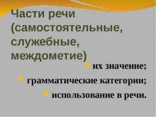 Части речи (самостоятельные, служебные, междометие) их значение; грамматическ