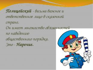 Полицейский - весьма важное и ответственное лицо в сказочной стране. Он имеет