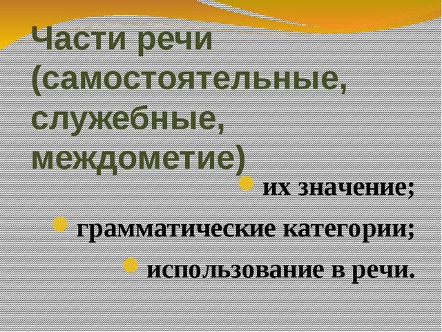 Части речи (самостоятельные, служебные, междометие) их значение; грамматическ...