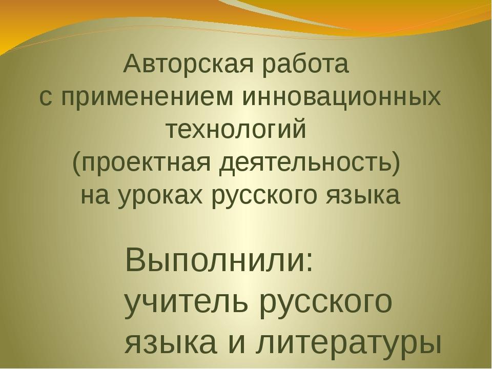 Авторская работа с применением инновационных технологий (проектная деятельнос...