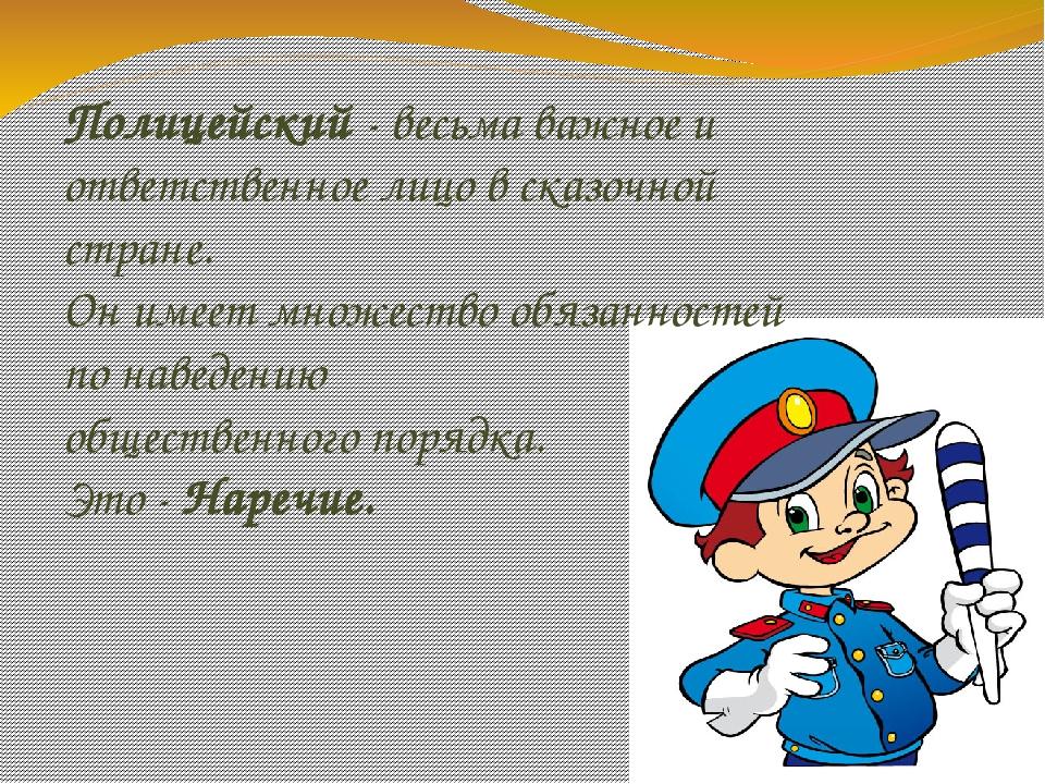 Полицейский - весьма важное и ответственное лицо в сказочной стране. Он имеет...