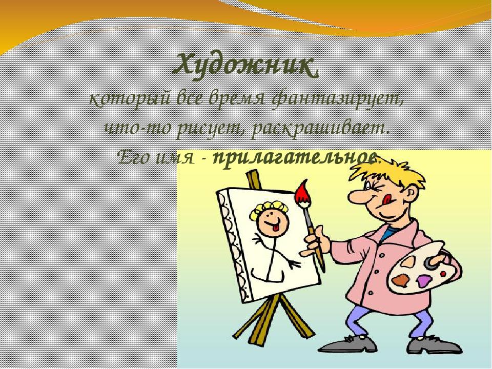 Художник, который все время фантазирует, что-то рисует, раскрашивает. Его имя...