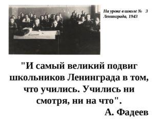"""""""И самый великий подвиг школьников Ленинграда в том, что учились. Учились ни"""