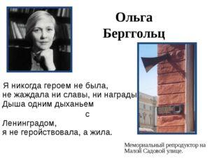 Ольга Берггольц Я никогда героем не была, не жаждала ни славы, ни награды. Ды