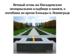 Вечный огонь на Пискаревском мемориальном кладбище в память о погибших во вре