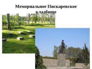 Мемориальное Пискаревское кладбище