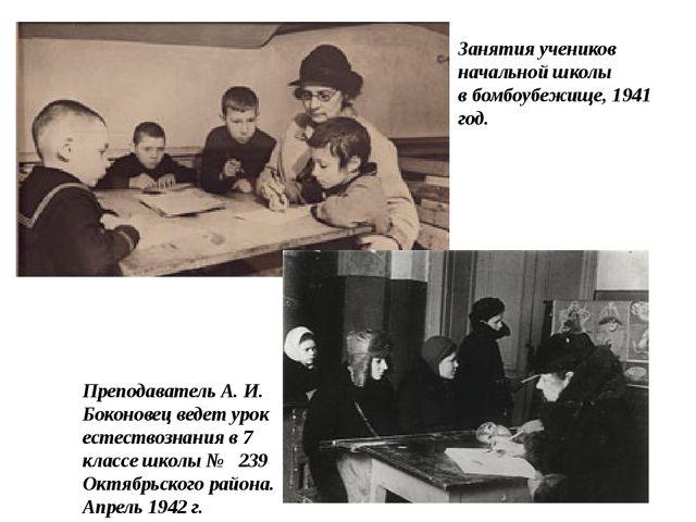 ПреподавательА.И. Боконовец ведет урок естествознания в7 классе школы №...