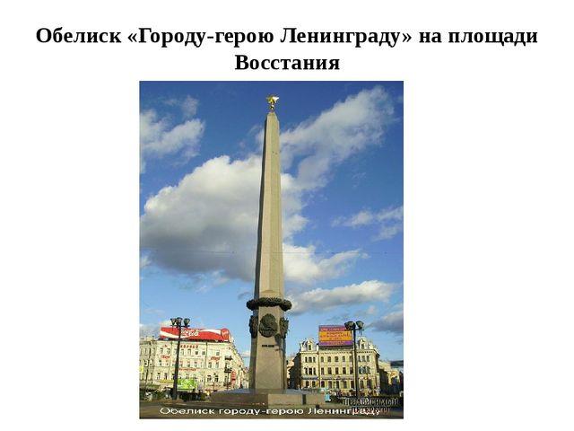 Обелиск «Городу-герою Ленинграду» на площади Восстания