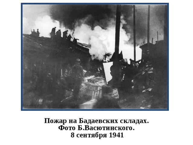 Пожар на Бадаевских складах. Фото Б.Васютинского. 8 сентября 1941