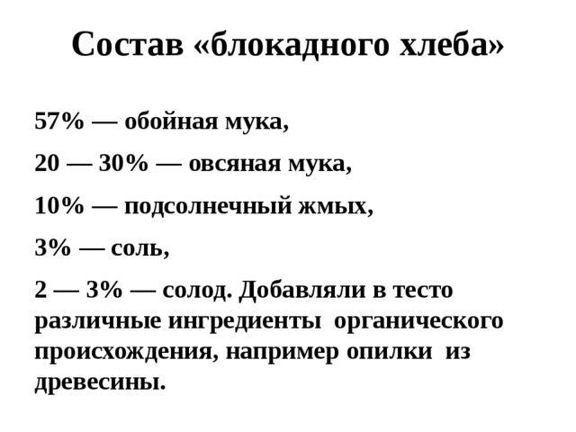 Состав «блокадного хлеба» 57% — обойная мука, 20 — 30% — овсяная мука, 10% —...