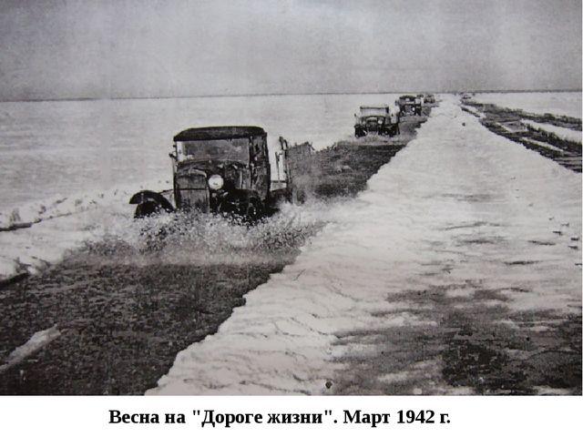 "Весна на ""Дороге жизни"". Март 1942 г."