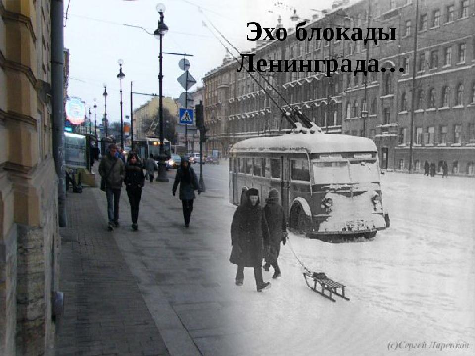 Эхо блокады Ленинграда…