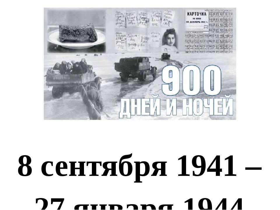 8 сентября 1941 – 27 января 1944