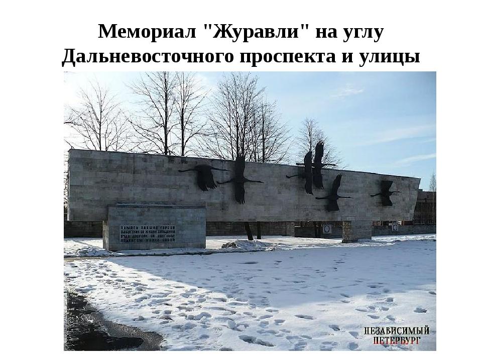"""Мемориал """"Журавли"""" на углу Дальневосточного проспекта и улицы Новоселов."""