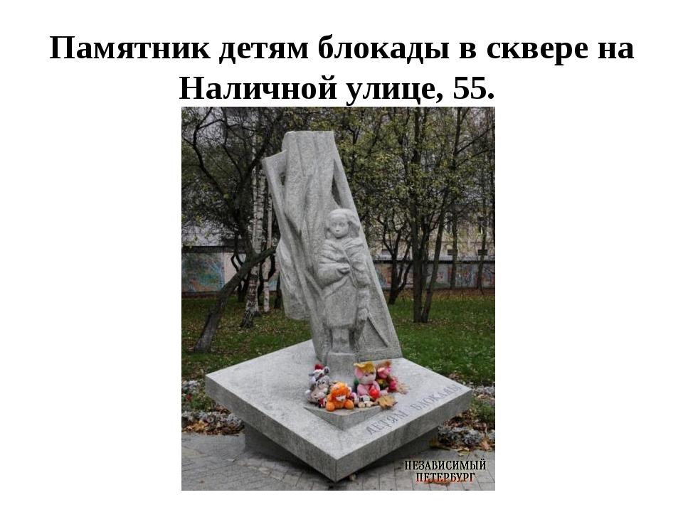 Памятник детям блокады в сквере на Наличной улице, 55.