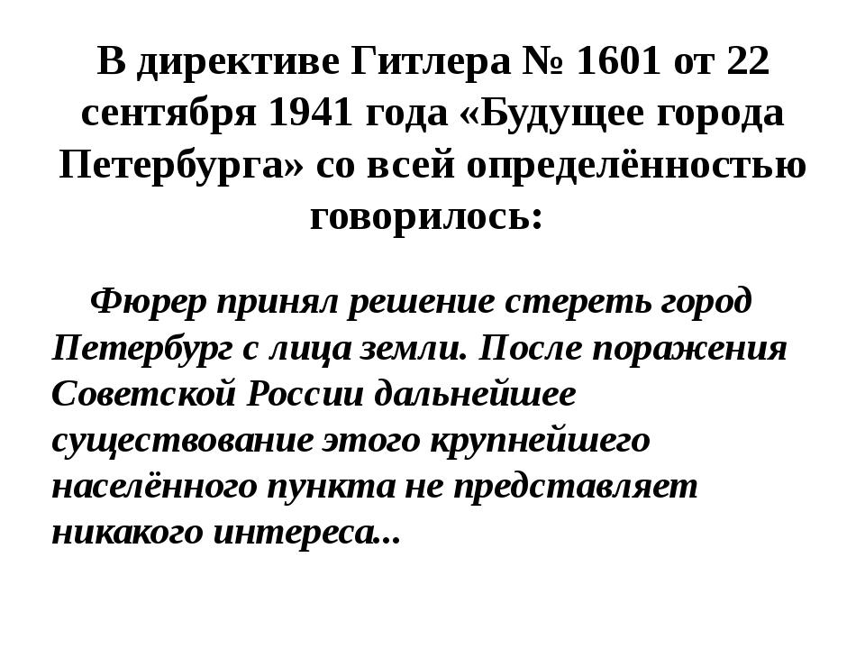 В директиве Гитлера №1601 от 22 сентября 1941 года «Будущее города Петербург...