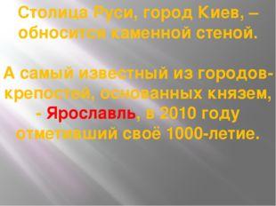 Столица Руси, город Киев, – обносится каменной стеной. А самый известный из г