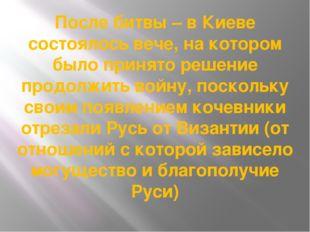 После битвы – в Киеве состоялось вече, на котором было принято решение продол