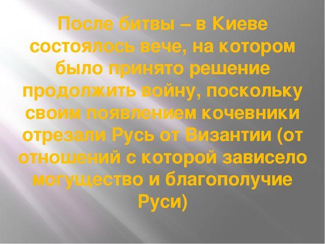 После битвы – в Киеве состоялось вече, на котором было принято решение продол...