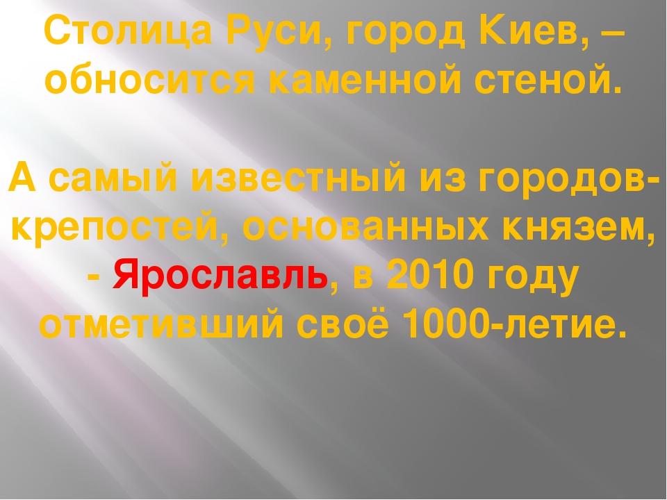 Столица Руси, город Киев, – обносится каменной стеной. А самый известный из г...