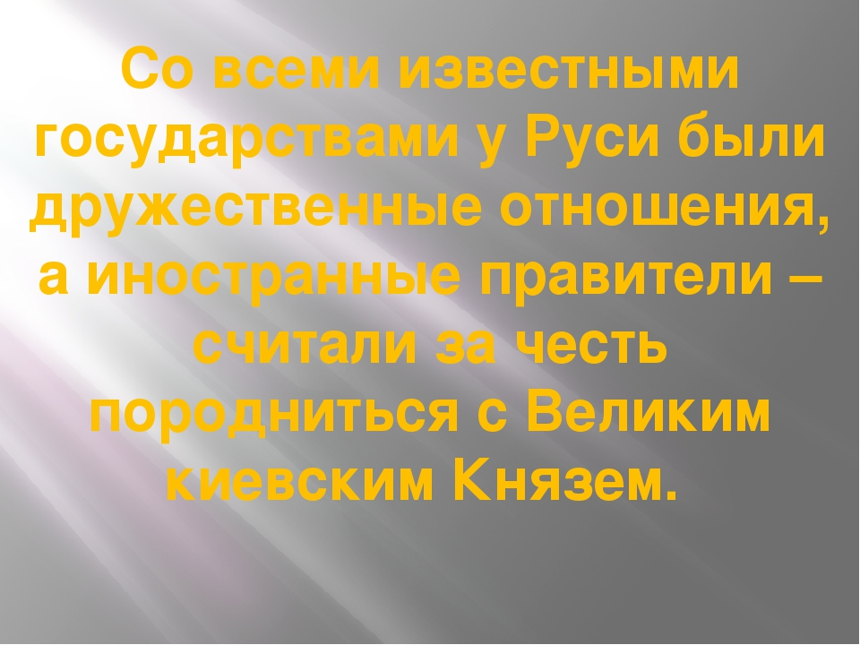 Со всеми известными государствами у Руси были дружественные отношения, а инос...