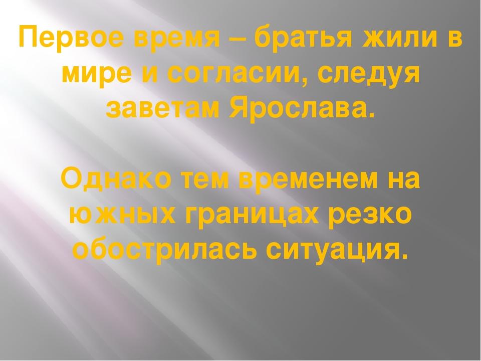Первое время – братья жили в мире и согласии, следуя заветам Ярослава. Однако...