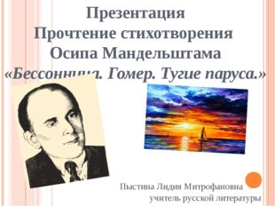Презентация Прочтение стихотворения Осипа Мандельштама «Бессонница. Гомер. Ту
