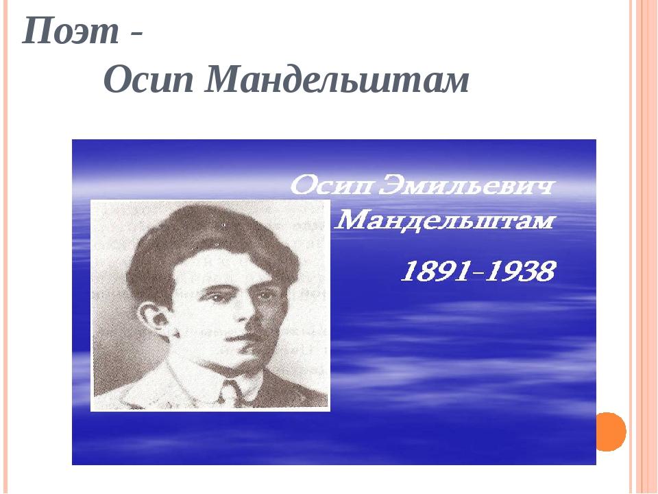 Поэт - Осип Мандельштам