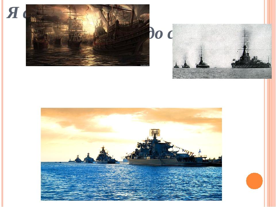 Я список кораблей прочел до середины: