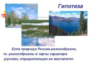 Гипотеза Если природа России разнообразна, то разнообразны и черты характера