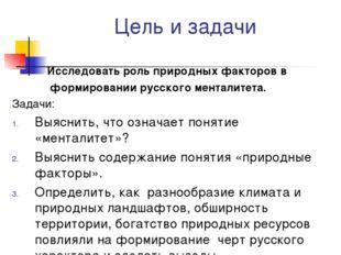 Цель и задачи Исследовать роль природных факторов в формировании русского мен