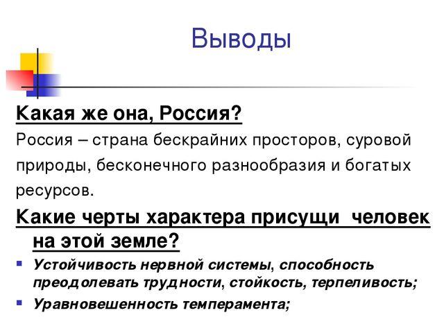 Выводы Какая же она, Россия? Россия – страна бескрайних просторов, суровой пр...