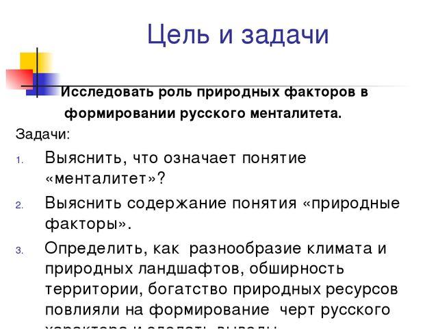 Цель и задачи Исследовать роль природных факторов в формировании русского мен...